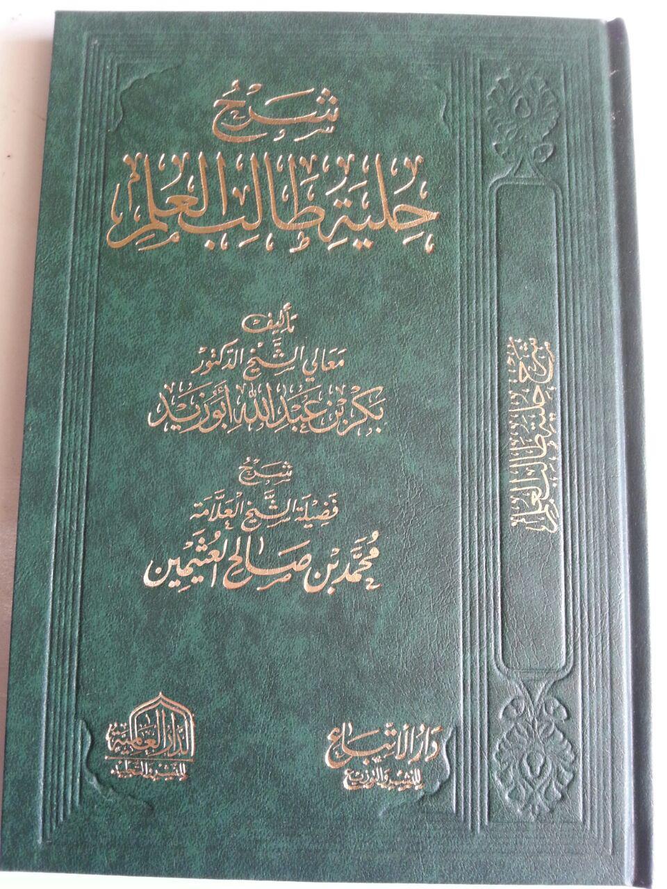 Kitab Syarh Hilyah Thalib Al-Ilmi isi covr