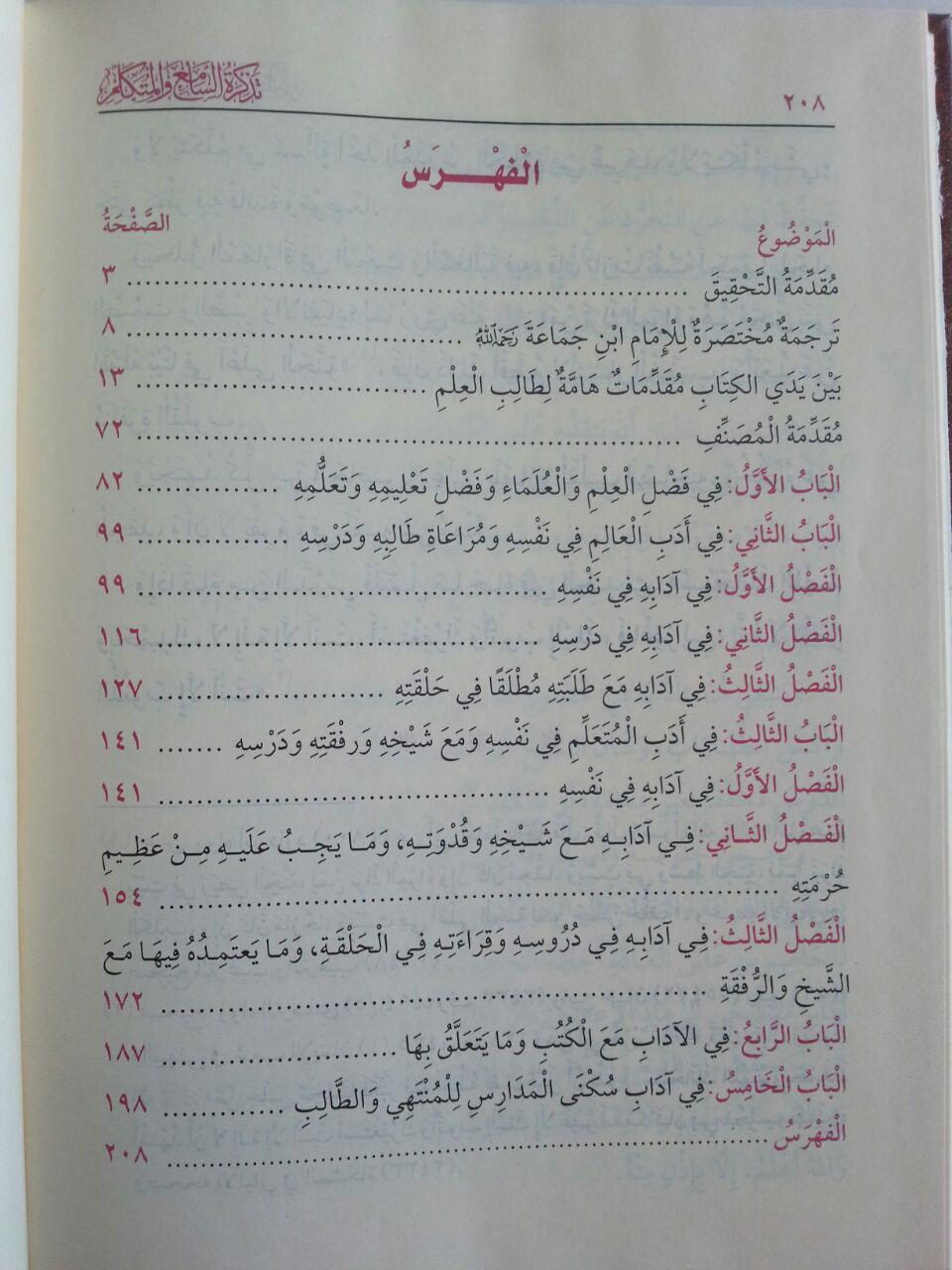 Kitab Tadzkiratus Sami Wal Mutakallim Fi Adabil Ilmi Wal Mutaallim isi 3