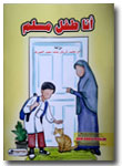 Buku-Aku-Anak-Muslim-Cerita