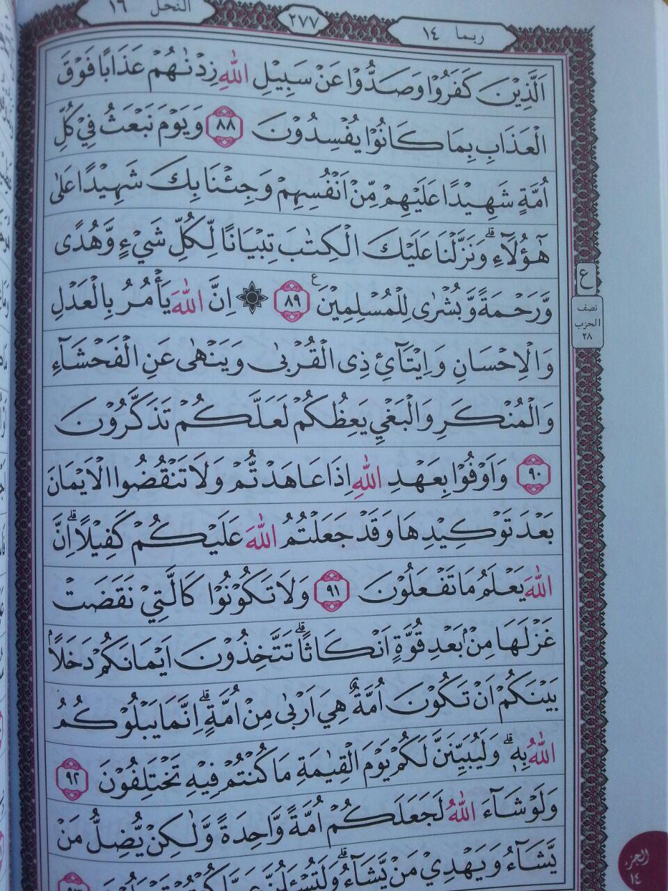 Al-Qur'an Mushaf Lamina Standar Mushaf 15 Baris Khot Utsmani B5 isi 3