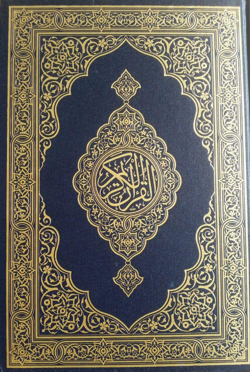 Al-Qur'an Mushaf Asli Madinah Ukuran A4 cover