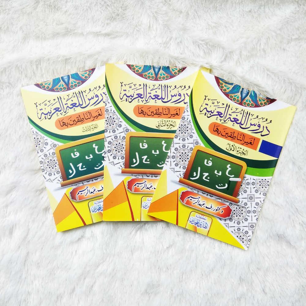 Kitab Durusul Lughah Al-Arabiyyah Mesir Set 3 Jilid - 1