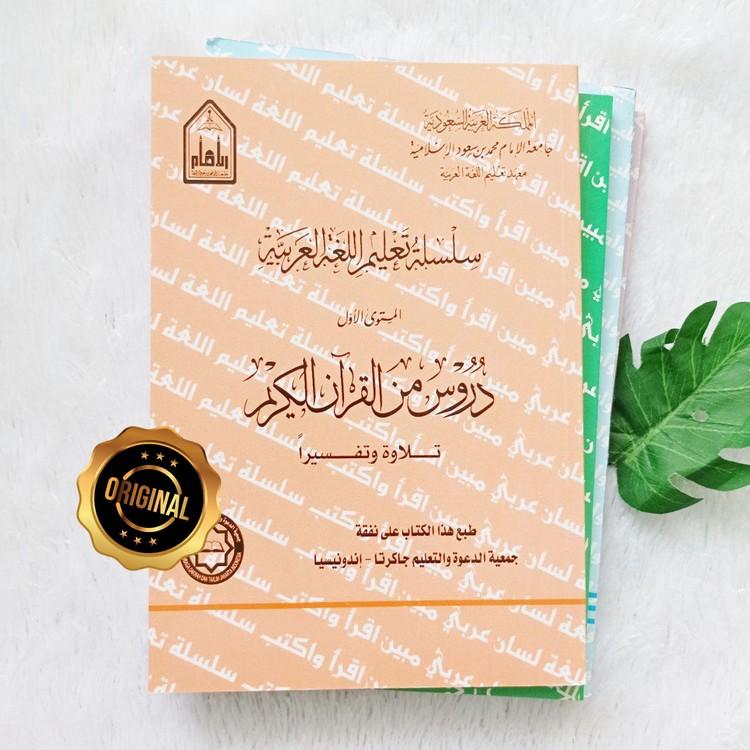 Kitab Silsilah Mustawa 1-4 Durus Minal Quran