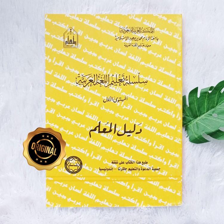 Kitab Silsilah Mustawa 1 Dalil Al-Muallim