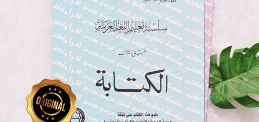 Kitab Silsilah Mustawa 2-4 Al-Kitabah