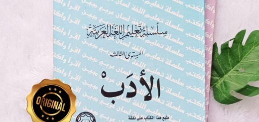 Kitab Silsilah Mustawa 3-4 Al-Adab