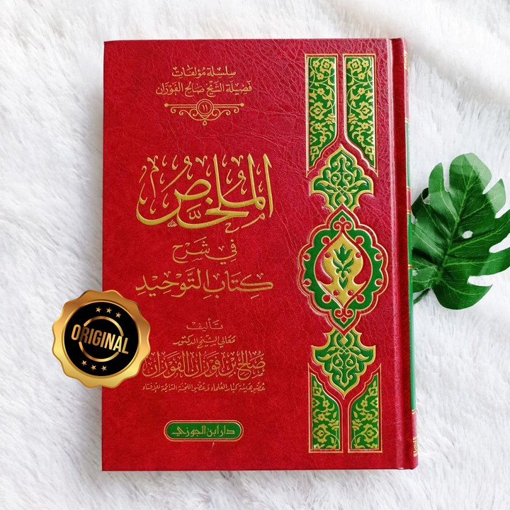 Kitab Mulakhash Fi Syarh Kitab At-Tauhid