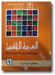 Kitab Al-Arabiyah Linnasiin