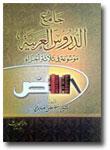 Kitab Jami Ad-Durus Al-Arabiyah