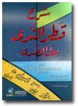 Kitab Syarah Qatrun Nada