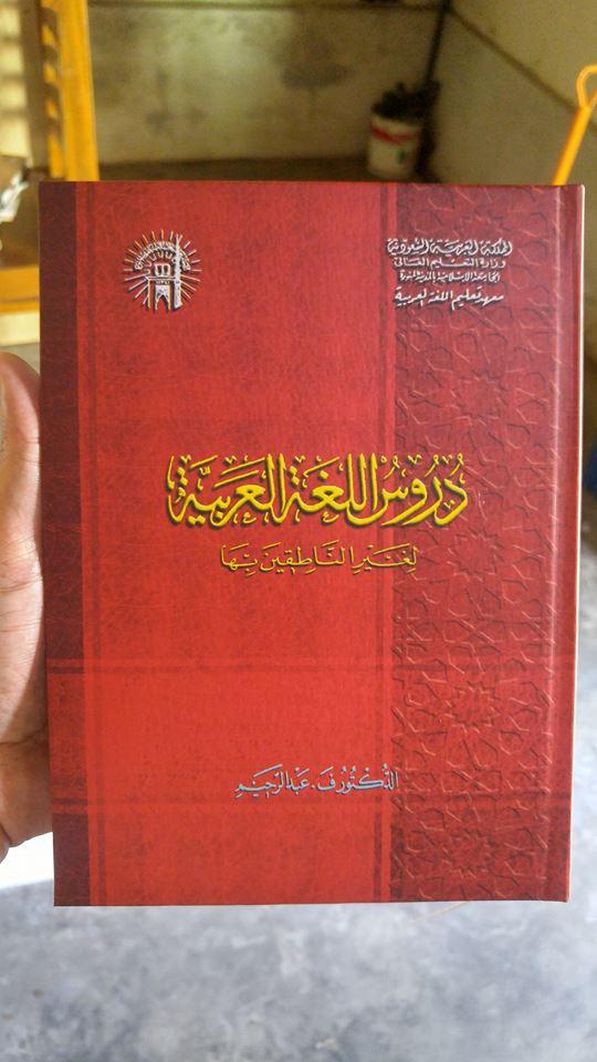 Kitab Bahasa Arab Durusul Lughoh 3 Jilid cover