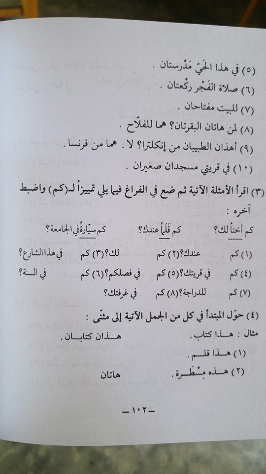 Kitab Bahasa Arab Durusul Lughoh 3 Jilid isi 2