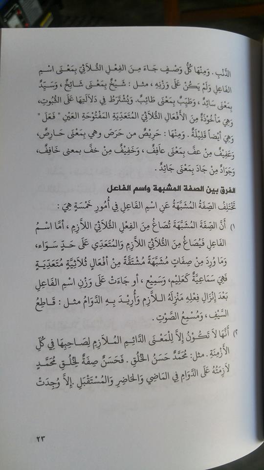 Kitab Al-Qowa'id Ash-Shorfiyah isi 2