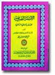 Kitab Amtsilatut Tashrif
