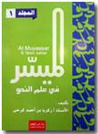 Kitab Bahasa Arab Al-Muyassar Fi Ilmin Nahwi 1