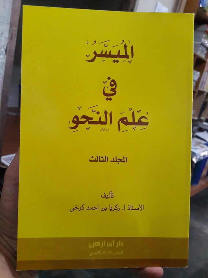 Kitab Bahasa Arab Al-Muyassar Fi Ilmin Nahwi 3 Cover