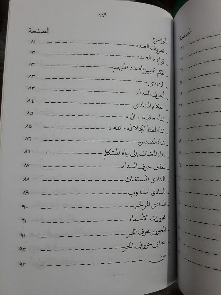 Kitab Bahasa Arab Al-Muyassar Fi Ilmin Nahwi 3 Daftar Isi