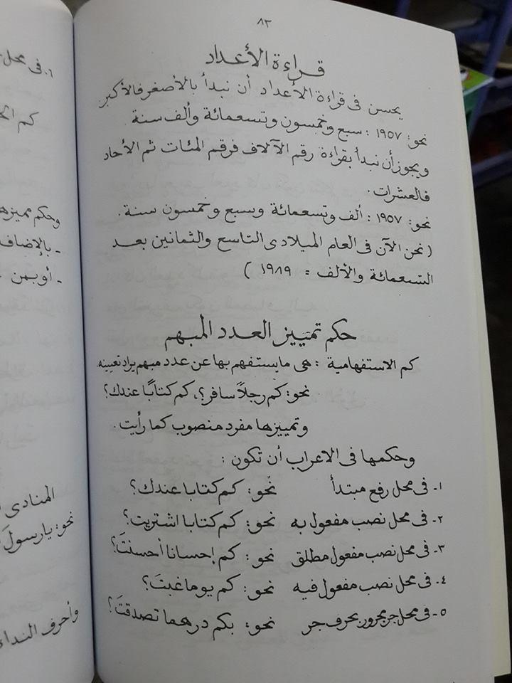 Kitab Bahasa Arab Al-Muyassar Fi Ilmin Nahwi 3 Isi