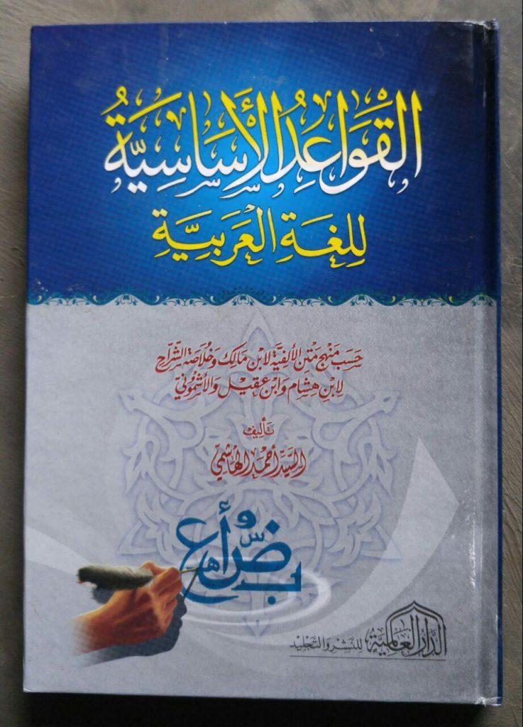 Kitab Al-Qowa'id Al-Asasiyah Lilughat Al-Arabiyah cover
