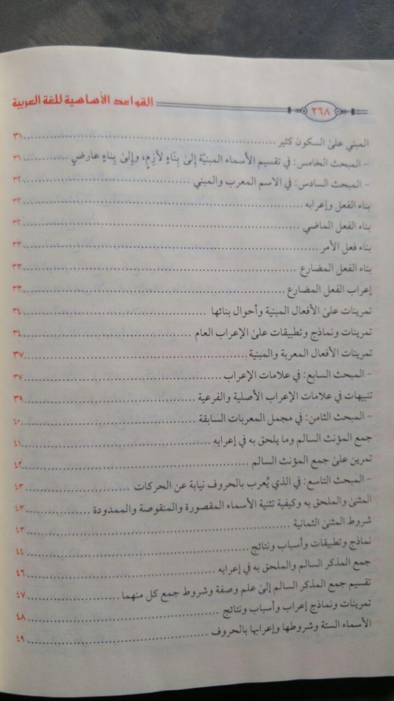 Kitab Al-Qowa'id Al-Asasiyah Lilughat Al-Arabiyah isi 2