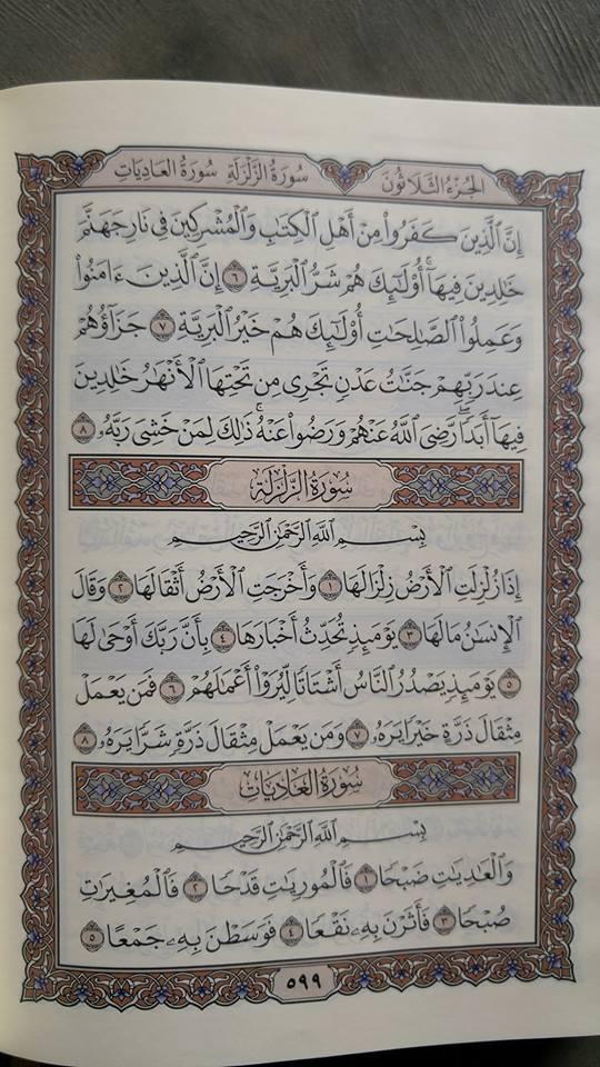 Al-Quran Mushaf Asli Madinah Ukuran B6 isi 2