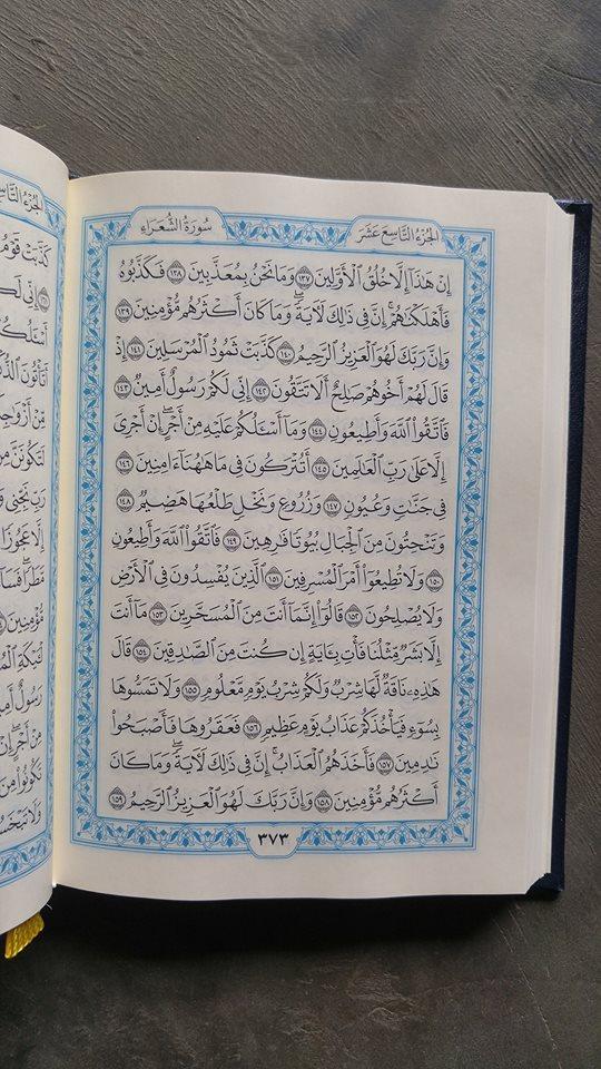 Al-Qur'an Mushaf Asli Madinah Ukuran A6 isi 3