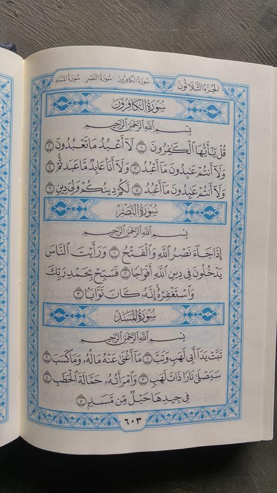 Al-Qur'an Mushaf Asli Madinah Ukuran A6 isi 4