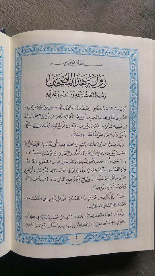 Al-Qur'an Mushaf Asli Madinah Ukuran A6 isi