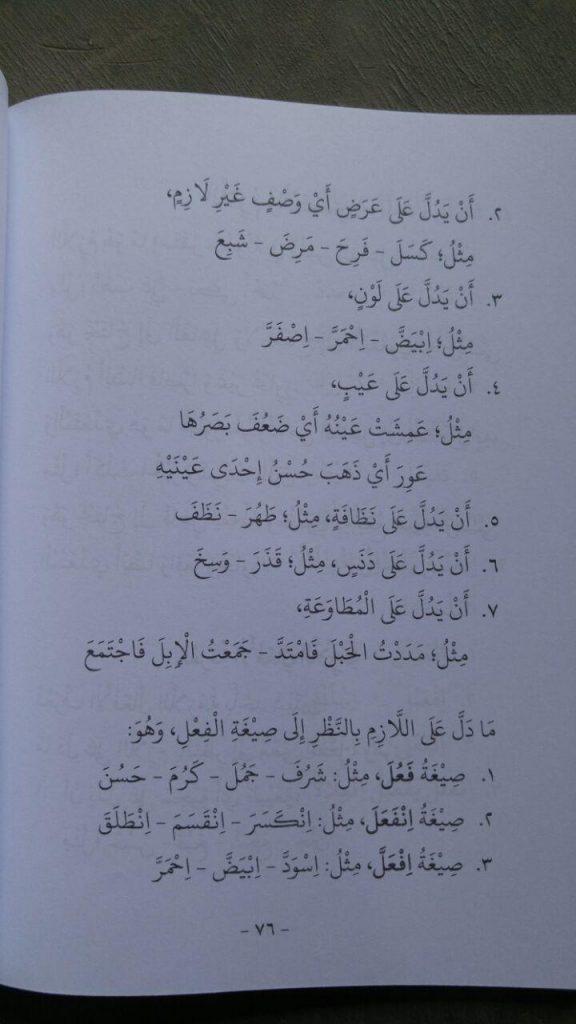 Kitab Al Kaafii Fii 'Ilmish Shorfi (3 Jilid) isi