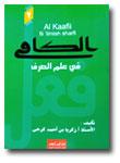 Kitab Al Kaafii Fii 'Ilmish Shorfi (3 Jilid)