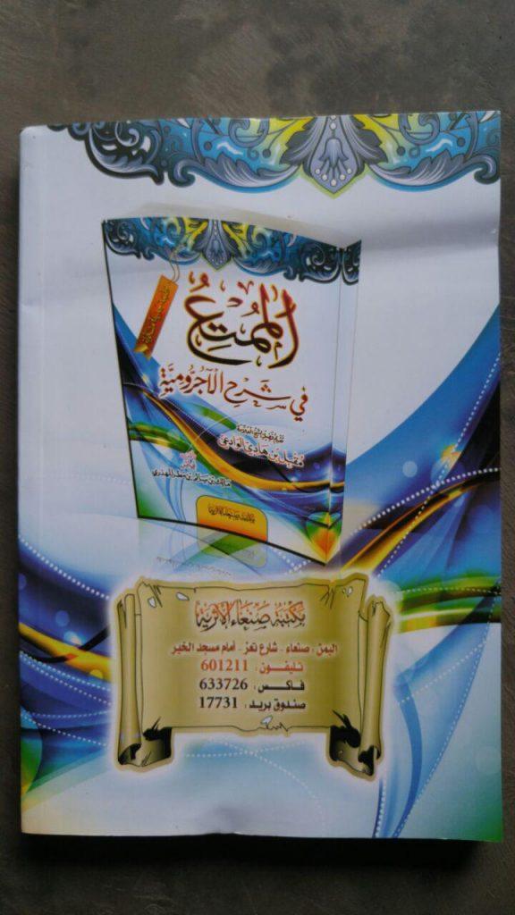 Kitab Al-Mumti' Fi Syarh Al-Ajurumiyah cover 2