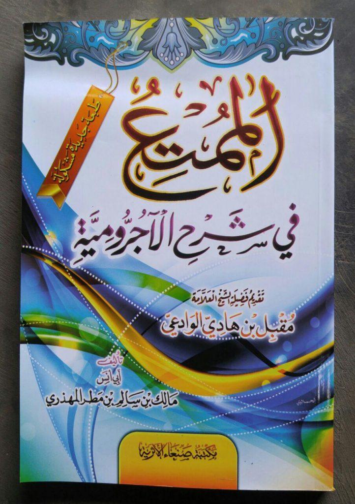 Kitab Al-Mumti' Fi Syarh Al-Ajurumiyah cover