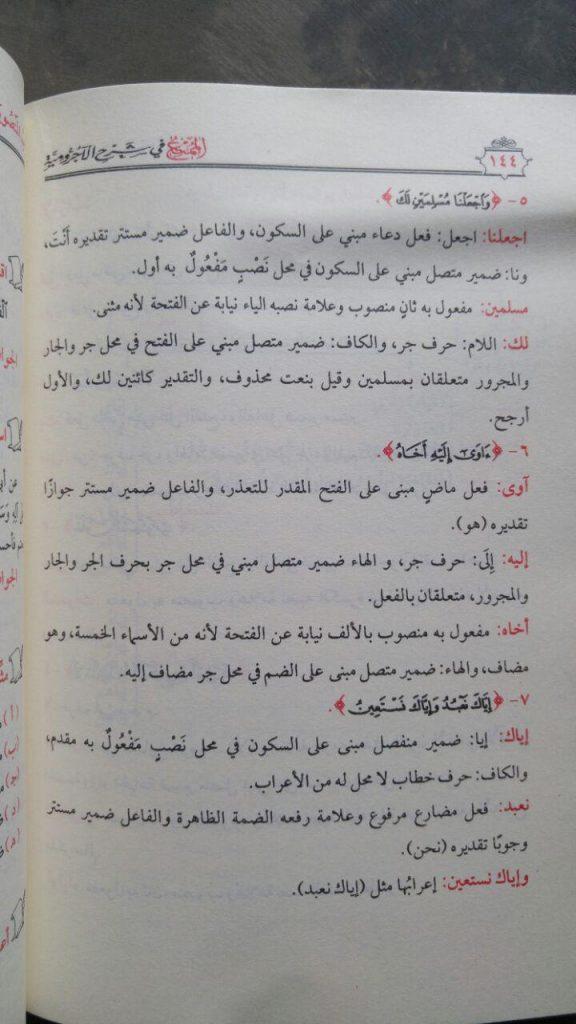 Kitab Al-Mumti' Fi Syarh Al-Ajurumiyah isi 2