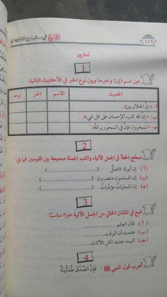 Kitab Al-Mumti' Fi Syarh Al-Ajurumiyah isi