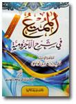 Kitab Al-Mumti' Fi Syarh Al-Ajurumiyah