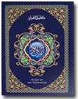 Mushaf Al-Qur'an Nur Terjemah Ukuran Saku