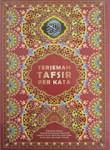 Al-Qur'an Terjemah Tafsir Per Kata