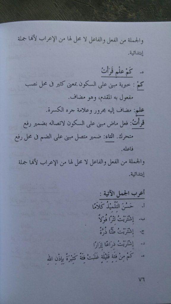 Kitab Amtsilatul I'rab isi 2