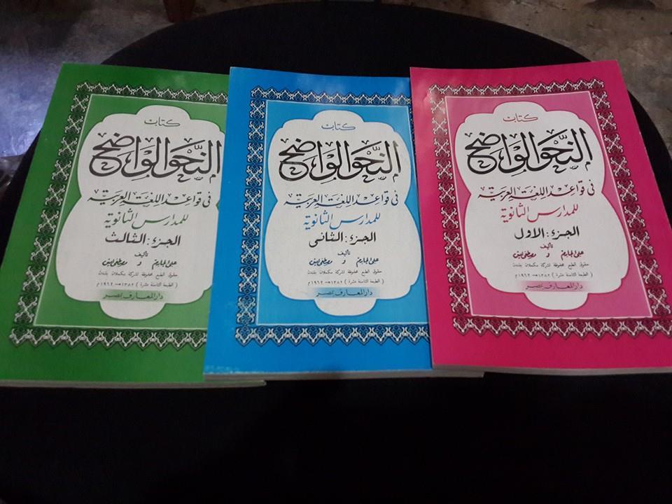 Kitab An-Nahwu Al-Wadhih Madrasah Tsanawiyah Cover Set
