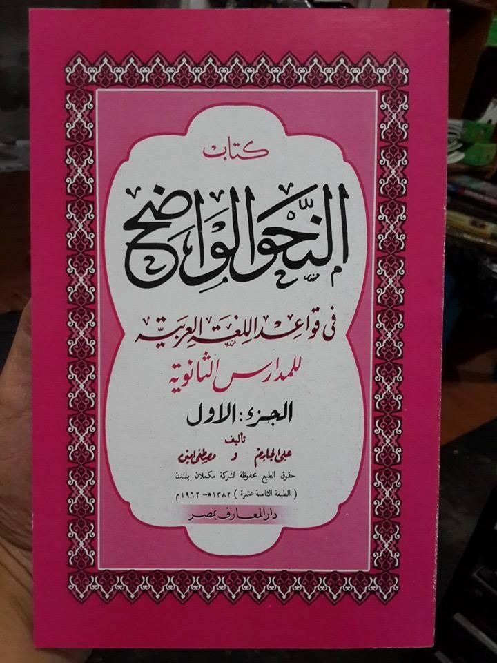 Kitab An-Nahwu Al-Wadhih Madrasah Tsanawiyah Cover