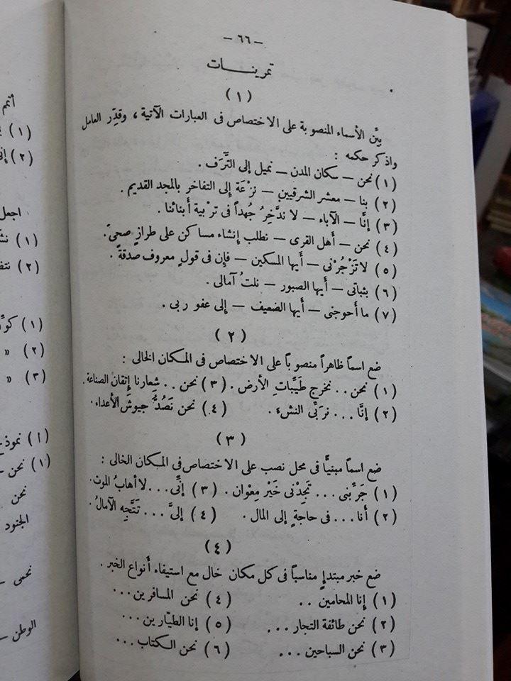 Kitab An-Nahwu Al-Wadhih Madrasah Tsanawiyah Isi 2