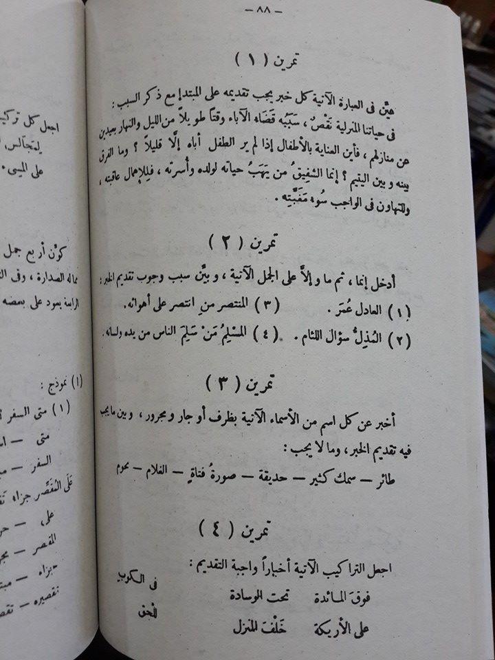 Kitab An-Nahwu Al-Wadhih Madrasah Tsanawiyah Isi
