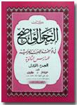 Kitab An-Nahwu Al-Wadhih Madrasah Tsanawiyah