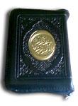 Al Quran Resleting