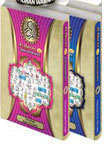 Mushaf Al-Qur'anul Karim (Dengan Tajwid Blog Warna)