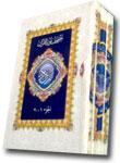 Mushaf Al-Qur'an Per 5 Juz