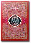Al-Quran Fadhilah