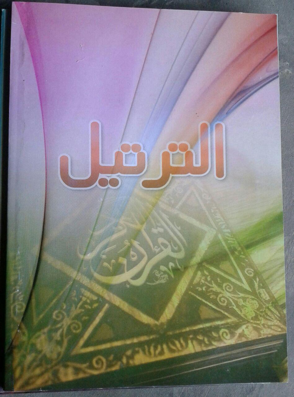 Buku At-Tartil Metode Cepat Membaca Al-Quran 1 set 3 jilid cover 2