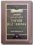 Tafsir Juz 'Amma Karimirrahman