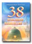 38 Kebijakan Rasulullah dalam Menyelesaikan Problematika Umat